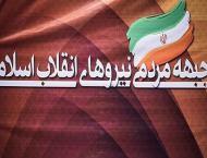 آغاز فعالیت جبهه مردمی انقلاب اسلامی در همدان