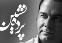 """موسیقی تیتراژ فیلم """"پرده نشین"""" با صدای علیرضا قربانی"""