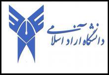 تعطیلی دو روزه ی دانشگاه آزاد اسلامی