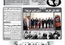 از انتقادات صنفی تا بررسی توفقنامه ایران و 5+1